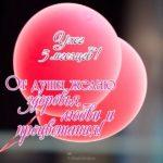 Поздравление 5 месяцев мальчику открытка скачать бесплатно на сайте otkrytkivsem.ru