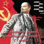 Поздравление 7 ноября открытка скачать бесплатно на сайте otkrytkivsem.ru