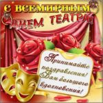 Поздравление актеров с днем театра скачать бесплатно на сайте otkrytkivsem.ru