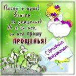 Поздравление бабушке прощеное воскресенье скачать бесплатно на сайте otkrytkivsem.ru
