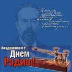 Поздравление день радио проза скачать бесплатно на сайте otkrytkivsem.ru