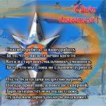 Поздравление день спасателя мчс России скачать бесплатно на сайте otkrytkivsem.ru