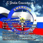 Поздравление день спасателя Российской Федерации скачать бесплатно на сайте otkrytkivsem.ru