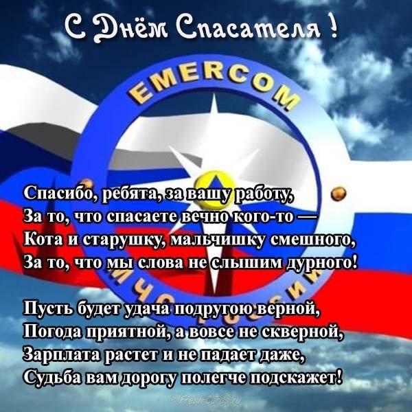 pozdravlenie den spasatelya rosslyskoy federatsii