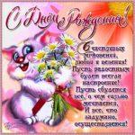 Поздравление девушке с днем рождения открытка фото скачать бесплатно на сайте otkrytkivsem.ru