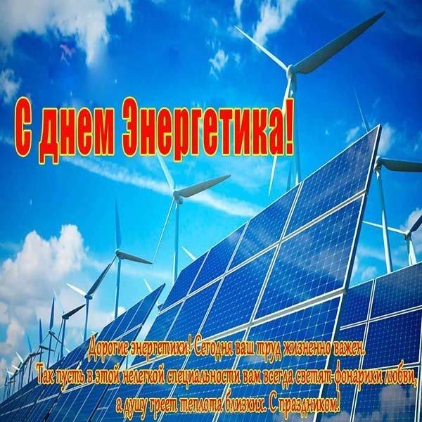 pozdravlenie glavnomu energetiku s dnem energetika