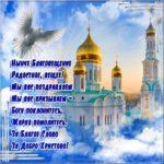 Поздравление и открытка Благовещенье скачать бесплатно на сайте otkrytkivsem.ru