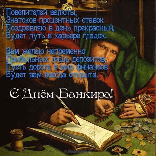 Поздравление к дню банкира скачать бесплатно на сайте otkrytkivsem.ru