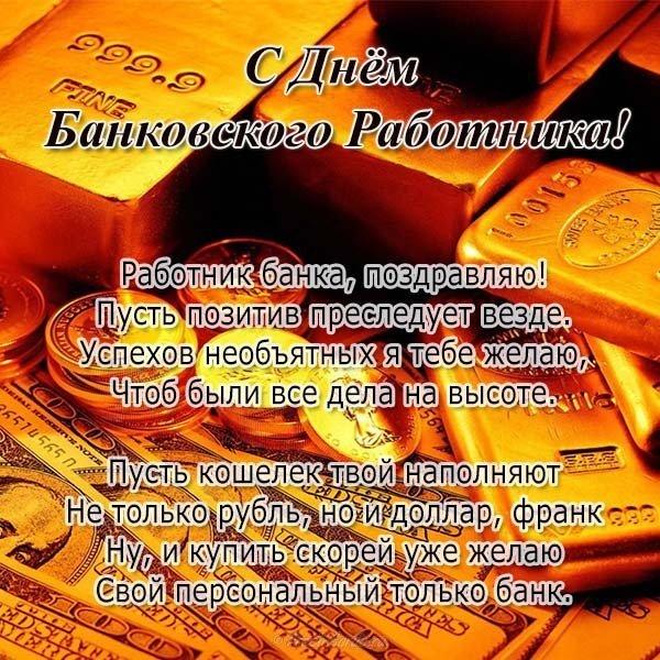 С днем банковского работника поздравление в прозе