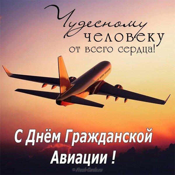pozdravlenie k dnyu grazhdanskoy aviatsii