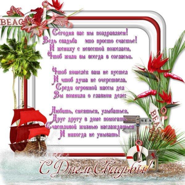 Поздравление к свадьбе молодоженам открытка скачать бесплатно на сайте otkrytkivsem.ru