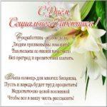 Поздравление картинка на день социального работника коллегам скачать бесплатно на сайте otkrytkivsem.ru