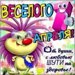 Поздравление картинка с 1 апреля скачать бесплатно на сайте otkrytkivsem.ru