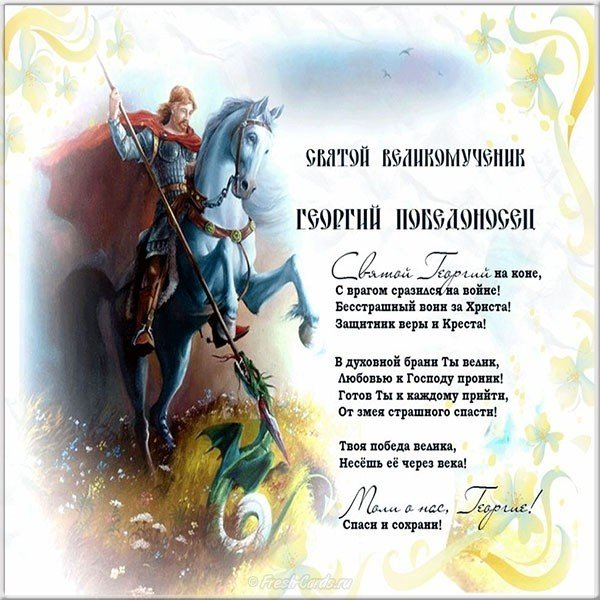 pozdravlenie kartinka s dnem georgiya pobedonostsa