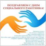 Поздравление картинка с днем социального работника коллегам скачать бесплатно на сайте otkrytkivsem.ru