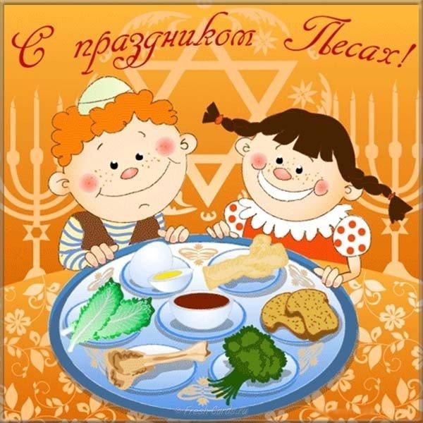 Красивые про, открытки на еврейскую пасху