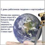 Поздравление картинки с днем геодезистов скачать бесплатно на сайте otkrytkivsem.ru