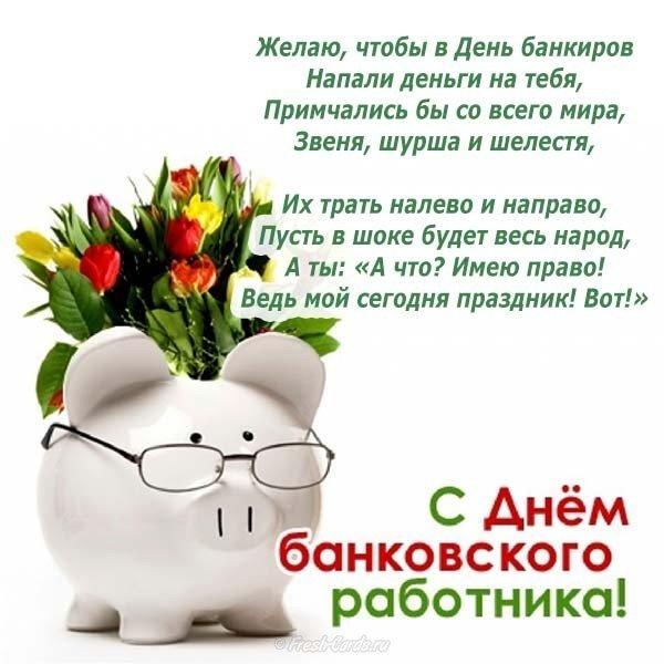 Поздравление к дню банковского работника в прозе