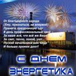 Поздравление ко дню энергетика прикольное скачать бесплатно на сайте otkrytkivsem.ru
