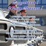 Поздравление ко дню милиции открытка скачать бесплатно на сайте otkrytkivsem.ru