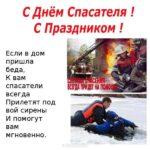 Поздравление ко дню спасателя мчс скачать бесплатно на сайте otkrytkivsem.ru