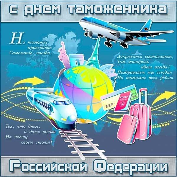 pozdravlenie ko dnyu tamozhennika rosslyskoy federatsii