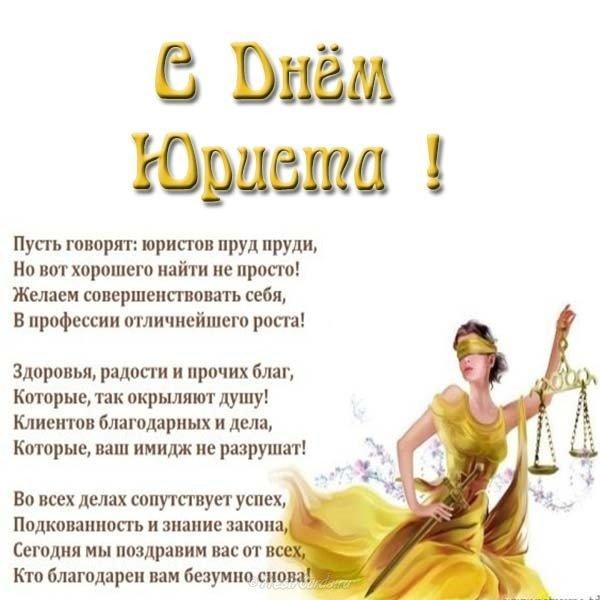 Открытка день рождения юриста женщину