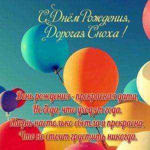 Поздравление красивое с днем рождения снохе открытка скачать бесплатно на сайте otkrytkivsem.ru
