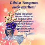 Поздравление любимой жене с днем рождения открытка скачать бесплатно на сайте otkrytkivsem.ru