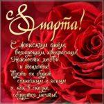 Поздравление маме на открытку с 8 марта скачать бесплатно на сайте otkrytkivsem.ru
