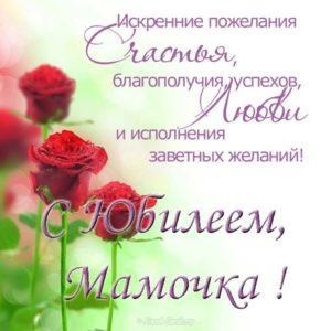 Поздравление маме с юбилеем открытка скачать бесплатно на сайте otkrytkivsem.ru