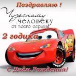 Поздравление на 2 годика мальчику открытка скачать бесплатно на сайте otkrytkivsem.ru