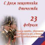 Поздравление на 23 февраля картинка скачать бесплатно на сайте otkrytkivsem.ru