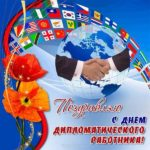 Поздравление на день дипломатического работника скачать бесплатно на сайте otkrytkivsem.ru