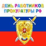 Поздравление на день работника прокуратуры рф скачать бесплатно на сайте otkrytkivsem.ru