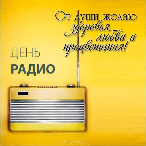 Яркие, открытки день радио