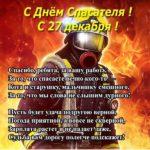 Поздравление на день спасателя скачать бесплатно на сайте otkrytkivsem.ru