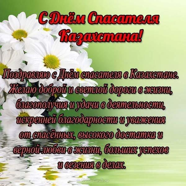 Поздравление, картинка день спасателя в казахстане