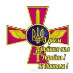 Поздравление на день вооруженных сил Украины скачать бесплатно на сайте otkrytkivsem.ru