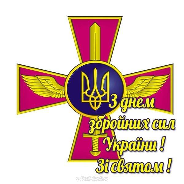 pozdravlenie na den vooruzhennykh sil ukrainy