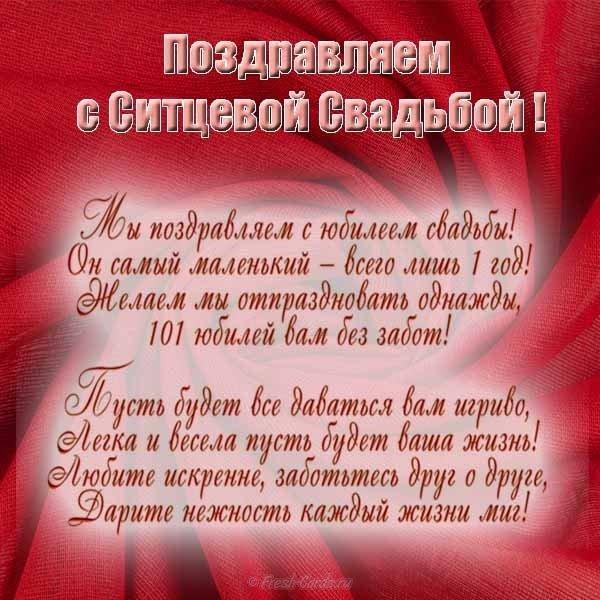 Поздравление на ситцевую свадьбу открытка скачать бесплатно на сайте otkrytkivsem.ru