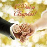 Поздравление на свадьбу открытка скачать бесплатно на сайте otkrytkivsem.ru