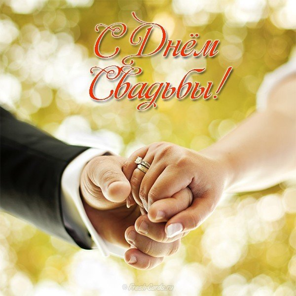 pozdravlenie na svadbu otkrytka