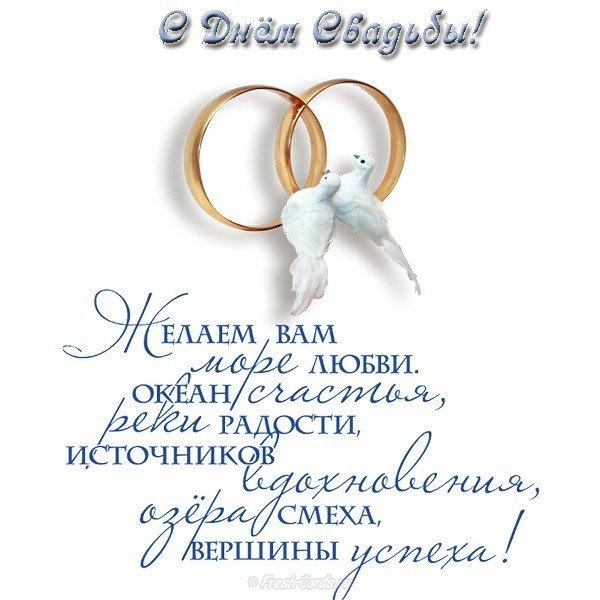 pozdravlenie na svadbu v otkrytku v proze