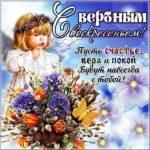 Поздравление на Вербное Воскресенье короткое скачать бесплатно на сайте otkrytkivsem.ru