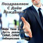 Поздравление от коллектива с днем рождения открытка скачать бесплатно на сайте otkrytkivsem.ru