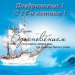 Поздравление открытка 17 летием скачать бесплатно на сайте otkrytkivsem.ru