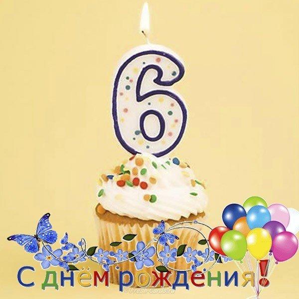 Поздравление, день рождения 6 лет девочке открытка