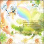 Поздравление открытка к 23 марта день метеоролога скачать бесплатно на сайте otkrytkivsem.ru