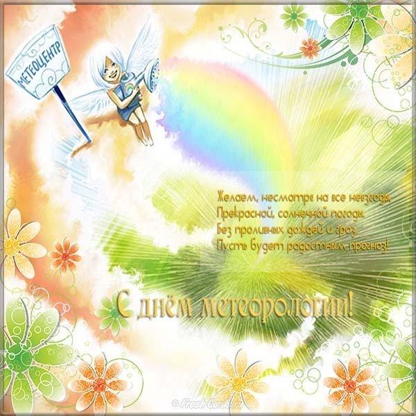 Картинках, поздравления к дню метеоролога и открытку